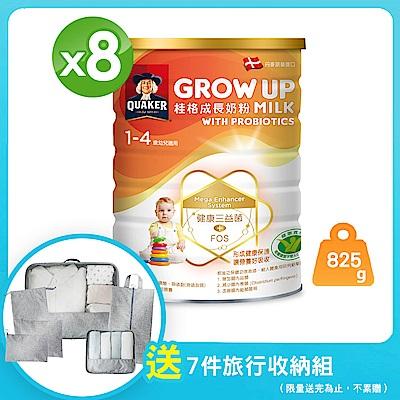 桂格 三益菌成長奶粉(825g x8罐)特價組