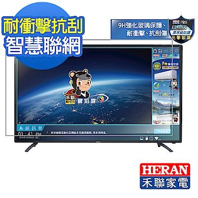 HERAN禾聯 32吋 HIHD 9H強化玻璃 智慧聯網 LED液晶顯示器+視訊盒 HD-32XA5