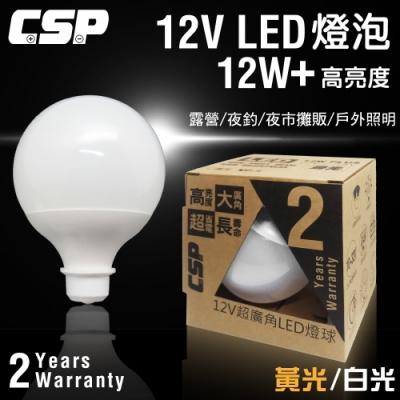 LB1210超廣角LED燈球12V 24V 12W地攤燈.帳棚燈.防災燈.停電燈