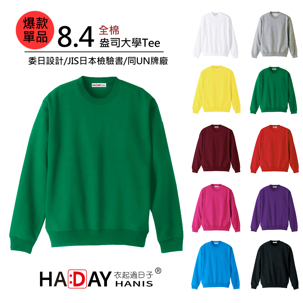 HADAY 重量級8.4盎司 全棉圓領大學T 委託日本設計 毛巾底布 綠色