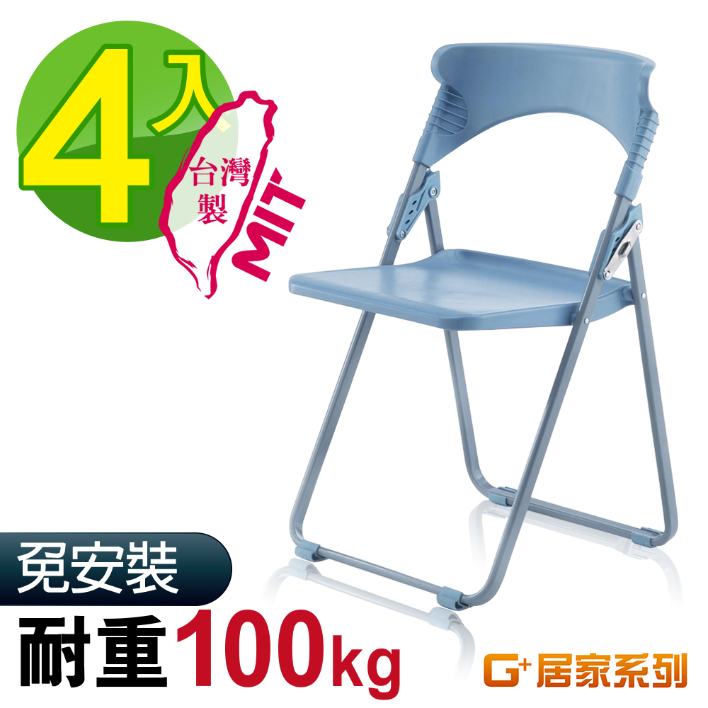 G+居家 MIT 舒適合椅-淡藍色 4入組 (折疊椅/餐椅/塑鋼椅/會議椅/外出露營)