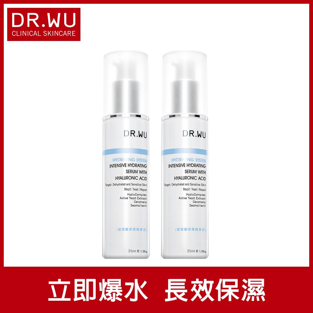 DR.WU玻尿酸保濕精華液35ML*2入