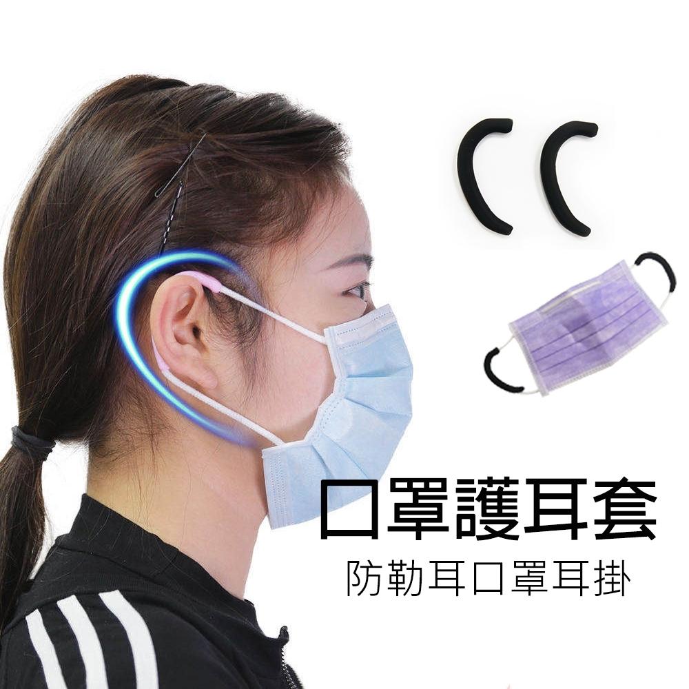 口罩神器 口罩減壓防勒護耳套 矽膠套 防止耳朵疼痛 (4入/2對)