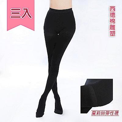 買二送一魔莉絲彈性襪-360DEN西德棉褲襪一組三雙-壓力襪顯瘦腿襪醫療