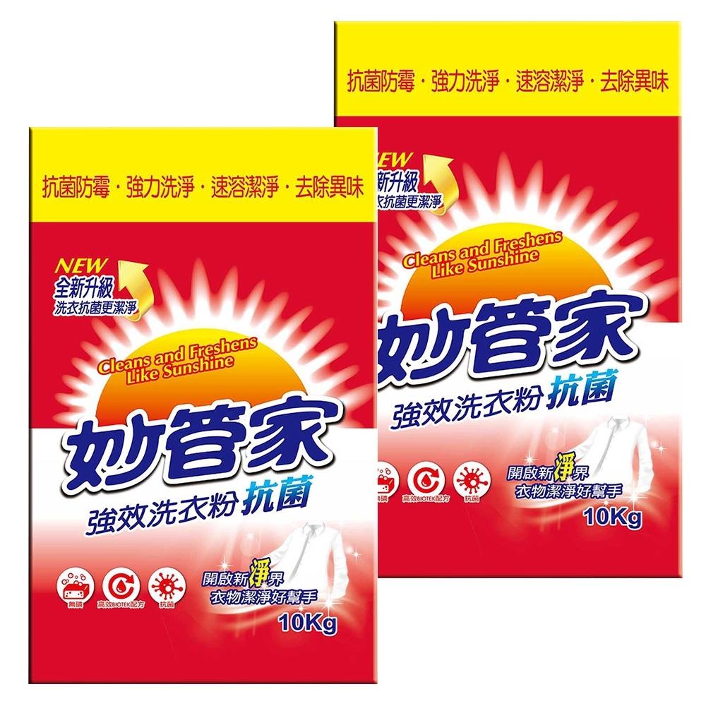 【妙管家】強效洗衣粉10kg(2包)
