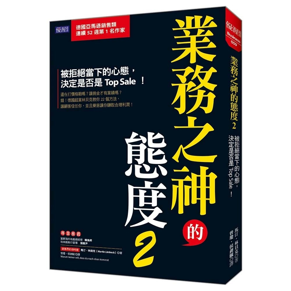 業務之神的態度(2):被拒絕當下的心態,決定是否是Top Sale!