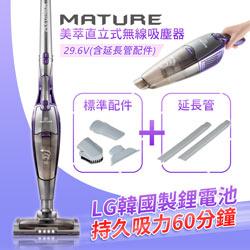 MATURE美萃 直立式無線吸塵器29.6V(含延長管配件)