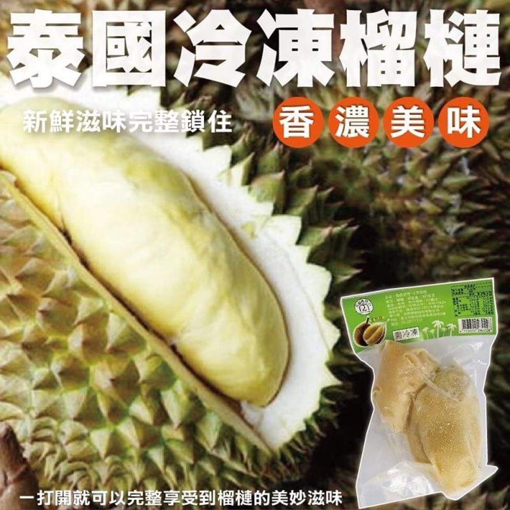 【天天果園】泰國冷凍金枕頭榴槤果肉6包(每包約300g)