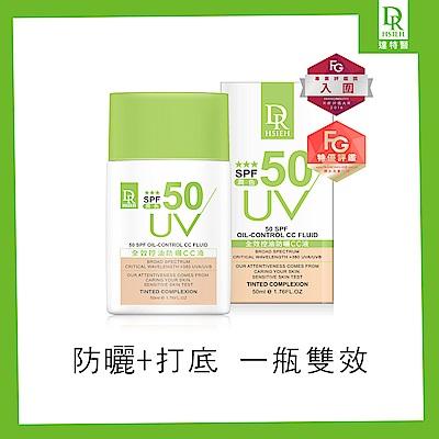 Dr.Hsieh 全效控油防曬CC液 潤色 SPF50~~~50ml