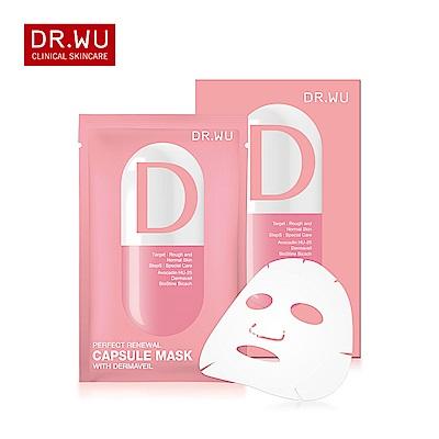 DR.WU 煥顏嫩膚膠囊面膜3片入-D