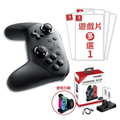 Switch Pro 原廠無線控制器+熱門遊戲多選一+多功能充電座 送動漫資料夾