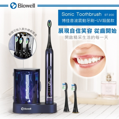 Biowell博佳音波震動牙刷-UV殺菌款 ST 200
