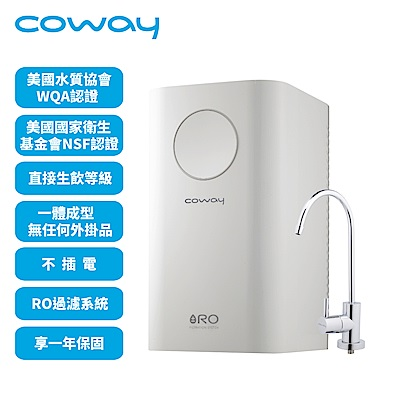 Coway 一體成型櫥下式RO淨水器Circle P-160L送NEOFLAM不沾湯鍋