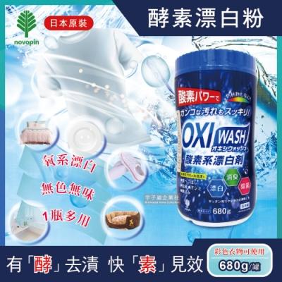 【日本OXI WASH紀陽除虫菊】多用途去漬酵素氧系漂白粉680g/罐(白色和彩色衣物皆適用)