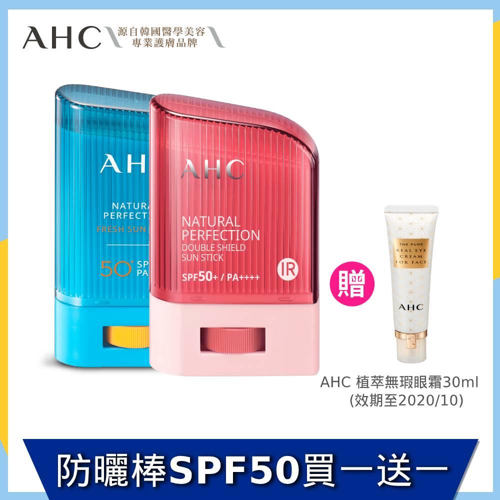 【買1送1贈眼霜】官方直營 AHC 防曬棒SPF50_14g