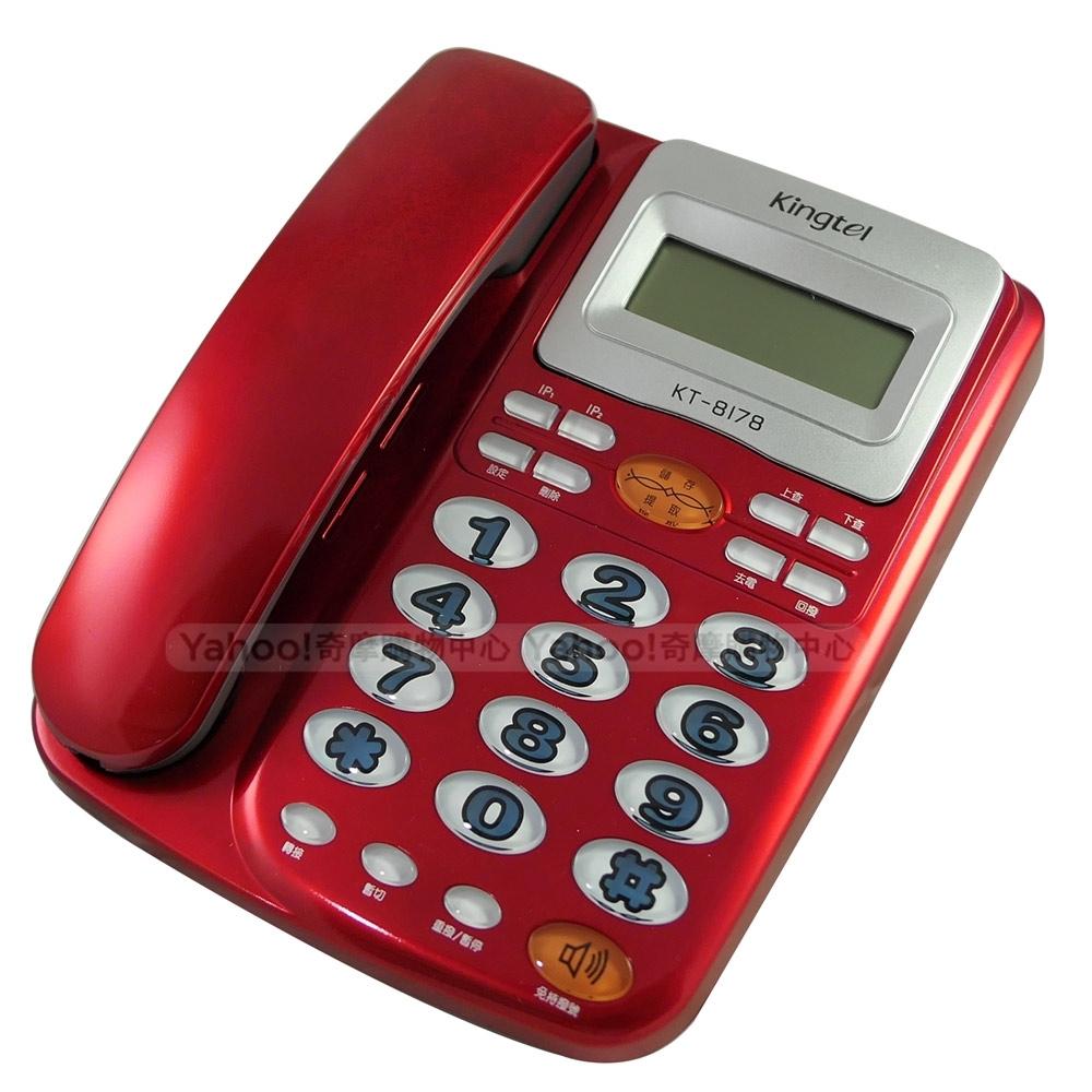 Kingtel西陵藍色夜光字鍵有線電話機 KT-8178 (三色)