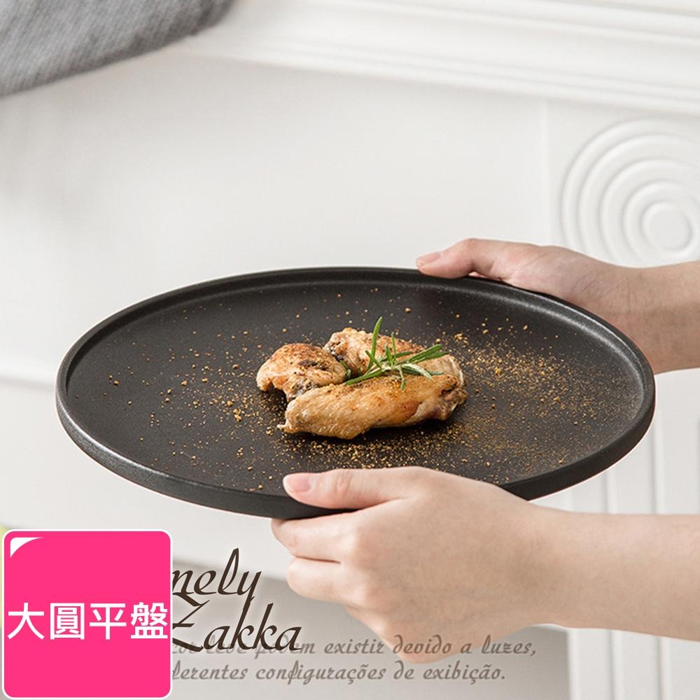 Homely Zakka 北歐輕奢風黑色磨砂陶瓷餐具/牛排盤/西餐盤_大圓平盤25cm