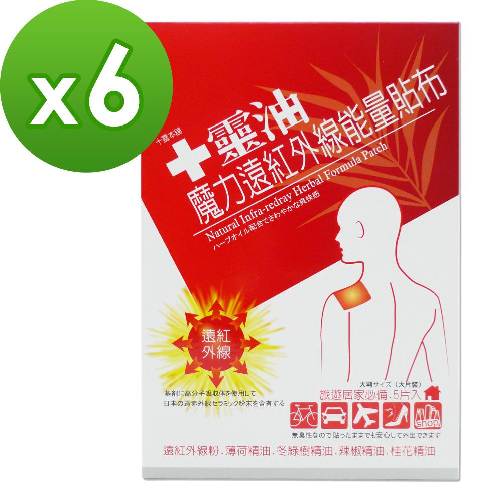 【十靈本舖】魔力遠紅外線能量貼布(5片/盒) 6盒組