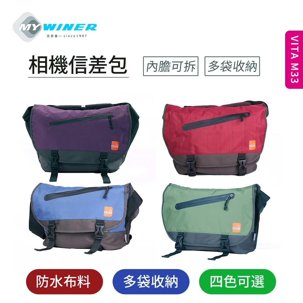 WINER VITA 活力系列 信差相機包VITA M33 內膽包 側背包 攝影包 通勤包 側肩包 單肩背包 相機包