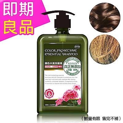 (即期品)arin氧潤 護色水漾洗髮精520ml(效期至:2020.01.02)