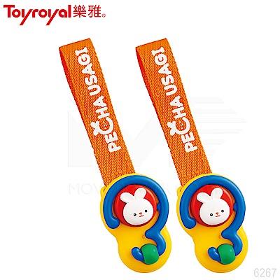【任選】日本《樂雅 Toyroyal》沛醬兔推車掛勾(兩付一組)