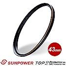 SUNPOWER TOP2 PROTECTOR 超薄多層鍍膜保護鏡/43mm