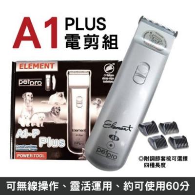 ELEMENT元素牌-petpro A1-P Plus 電剪組