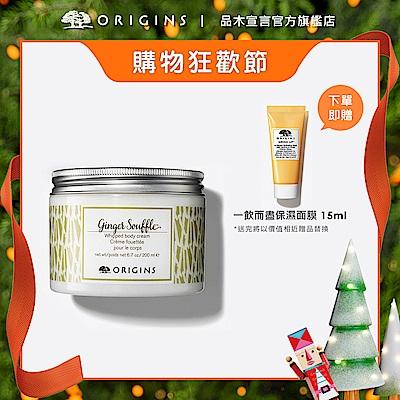 【官方直營】Origins 品木宣言 薑味暖暖香氛舒芙蕾