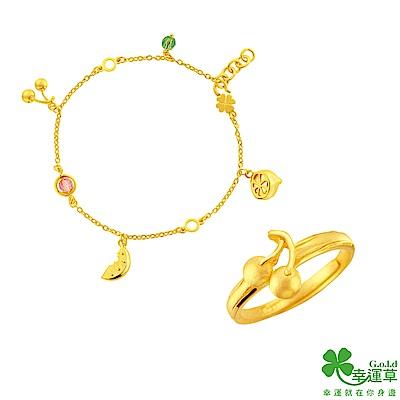 幸運草 粒麗冰果室黃金手鍊+黃金戒指