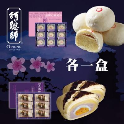阿聰師 小芋仔禮盒+小綠豆椪9入禮盒(各1盒)(奶蛋素)