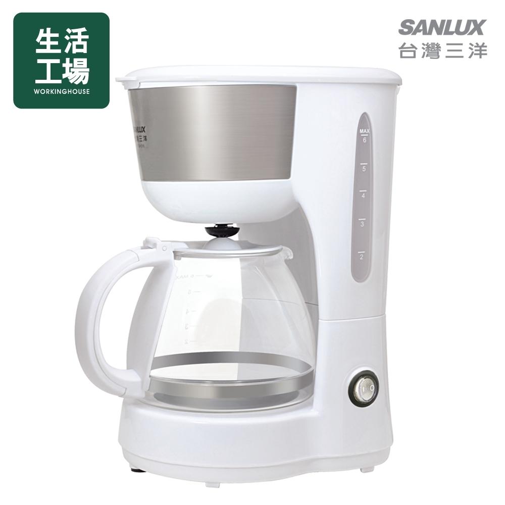 【生活工場】SANLUX台灣三洋 六人份美式咖啡機