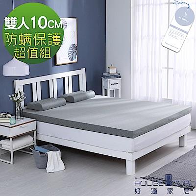 House Door 天然防螨技術保護表布釋壓記憶床墊10公分超值組-雙人5尺