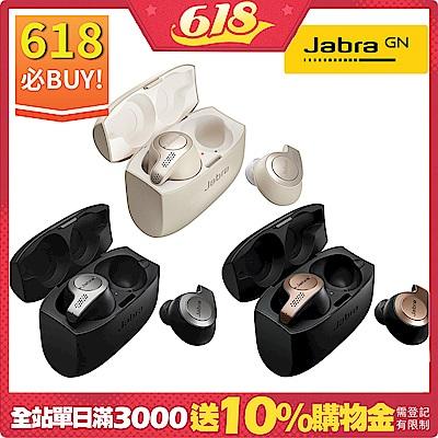 【Jabra】Elite 65t 入耳式真無線藍牙耳機