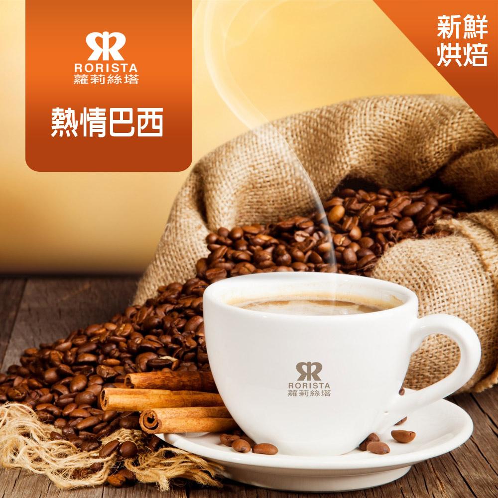 【RORISTA】熱情巴西_嚴選咖啡(450g/包)-咖啡粉
