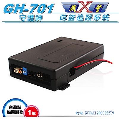 【X戰警守護神GH-701】 防盜追蹤系統 GPS/GSM/GPRS/GIS 4重防盜系統