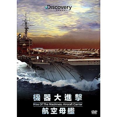 機器大進擊:航空母艦 DVD