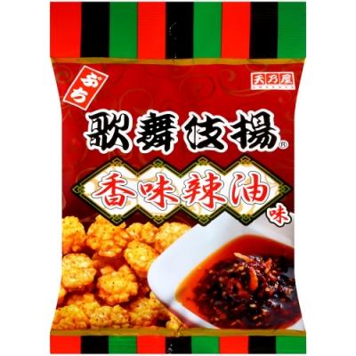 天乃屋 迷你揚米果-辣油風味(52g)