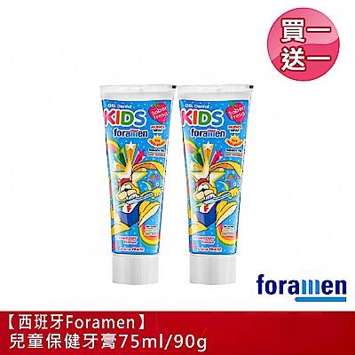 (買1送1)西班牙Foramen 兒童保健牙膏75ml/90g