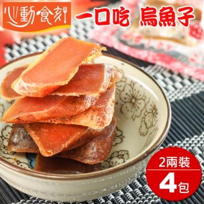 【心動食刻】嘉義東石『厚切一口吃 2兩裝X4』烏魚子禮盒組(4袋/共300g)-提袋禮盒X2