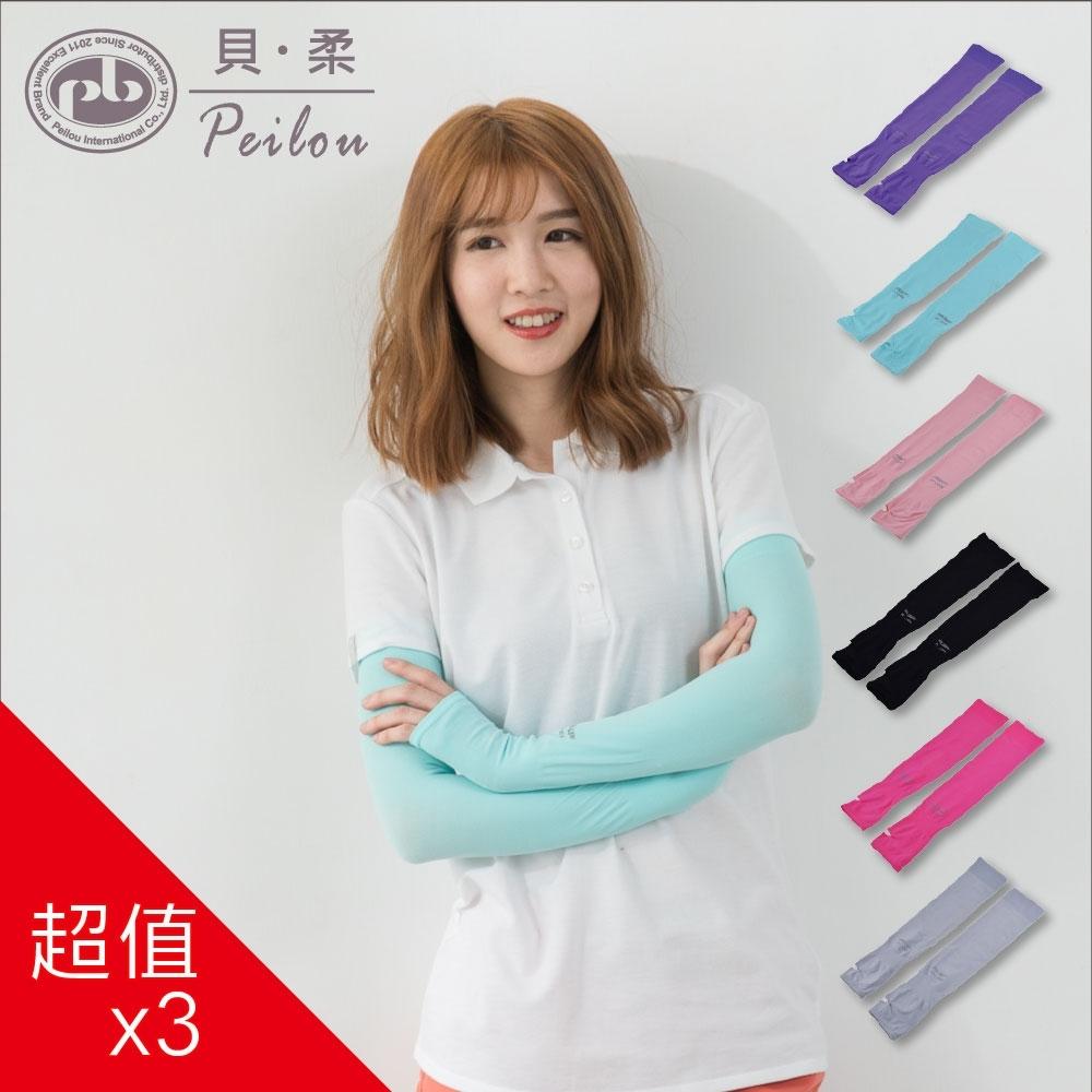 貝柔抗UV超彈性涼感袖套(3雙組)