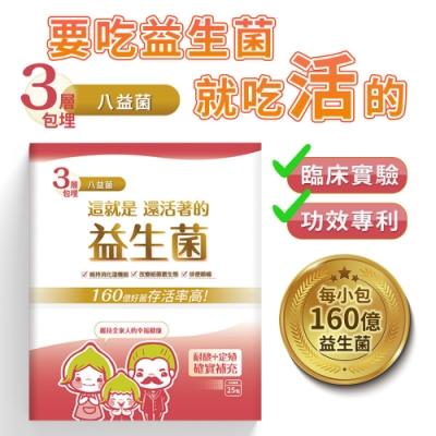 橙姑娘 這就是益生菌,國際專利認證 每包150億好菌 排便順暢95%回購率【單入】