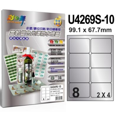 彩之舞 進口雷射銀色光澤標籤 8格圓角 U4269S-10*3包