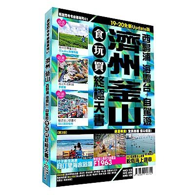 濟州釜山食玩買終極天書2019-20版(西歸浦海雲台+自駕遊)