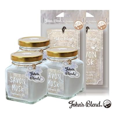 John's Blend 室內香氛擴香膏x3入+香氛掛片x2入組(麝香皂香)