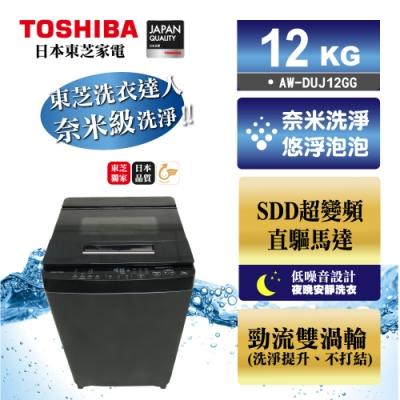 (限時賣場)TOSHIBA東芝 12公斤 奈米悠浮泡泡變頻洗衣機(AW-DUJ12GG)