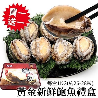 買1送1【海陸管家】新鮮頂級鮑魚禮盒1kg(約26-28顆) 共2盒