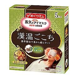 美舒律 蒸氣眼罩 漢溫舒芯系列 清心艾草香 (5片裝/盒)