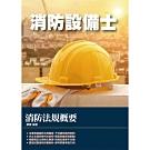 2020年消防法規概要 (消防設備士適用) (T131W20-1)
