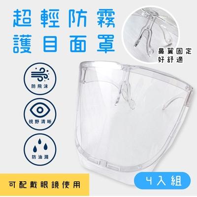 超輕防霧護目面罩(4入組) 防飛沫 防疫面罩 護目鏡 防護眼鏡 高清透明 全臉防護面罩 可戴眼鏡
