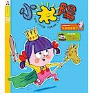 小太陽4-7歲幼兒雜誌(二年24期)